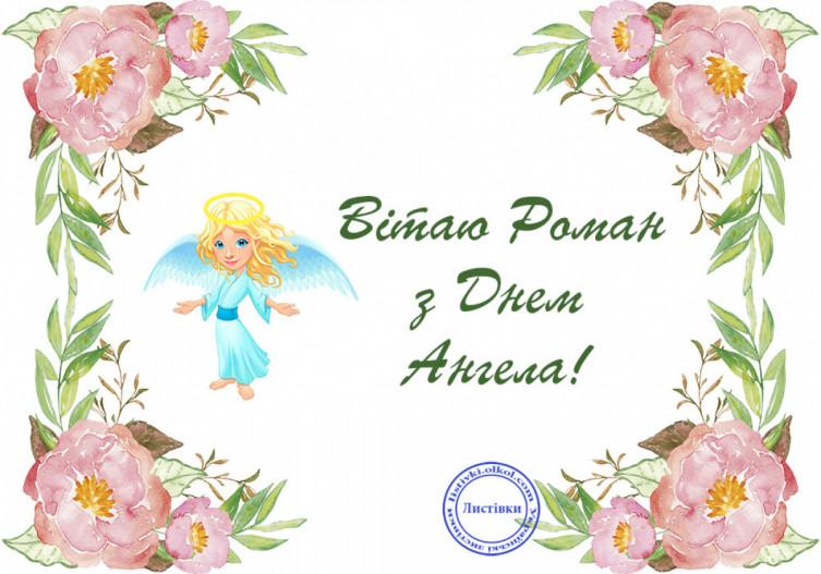 13 листопада — Роман святкує день Ангела. | Все буде Україна