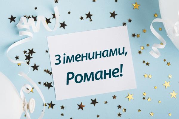 1 грудня - день Ангела святкує Роман | Все буде Україна
