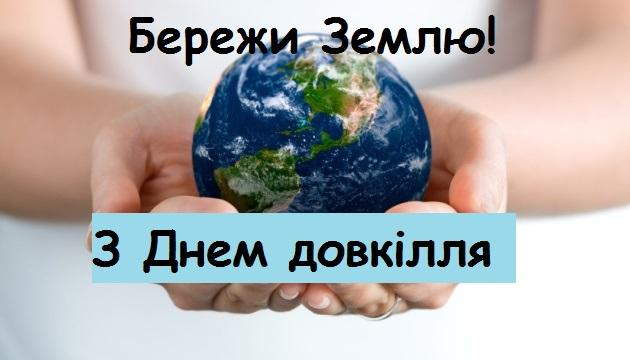 15 квітня –День довкілля | Все буде Україна