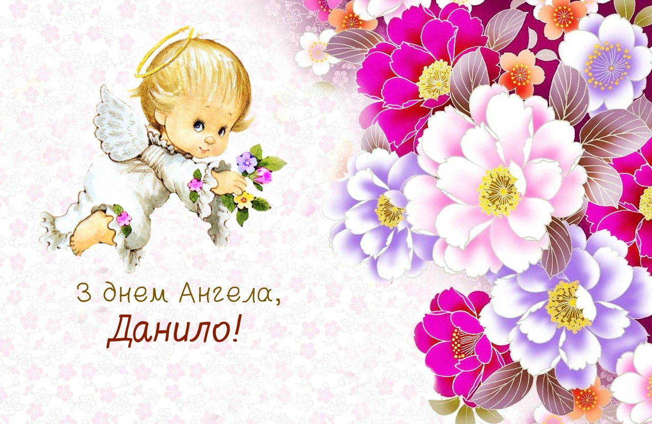 20 квітня – день ангела Данила | Все буде Україна