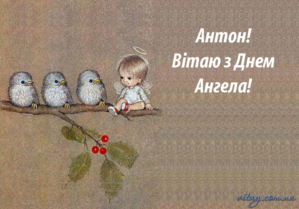 27 квітня – день ангела святкує Антон!   Все буде Україна