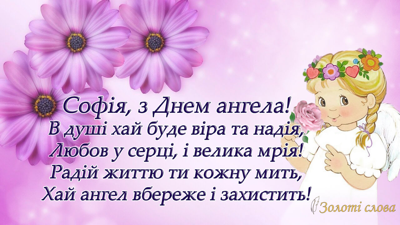 4 червня – День ангела Софії   Все буде Україна